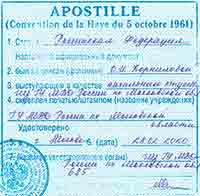 Апостиль на справку о несудимости Московской области