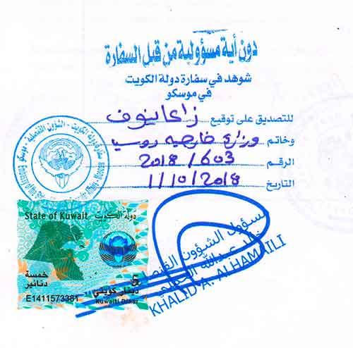 Несудимость в Кувейт