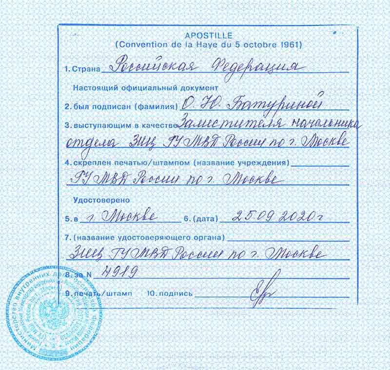 апостиль на справку о несудимости ЗИЦ Москвы